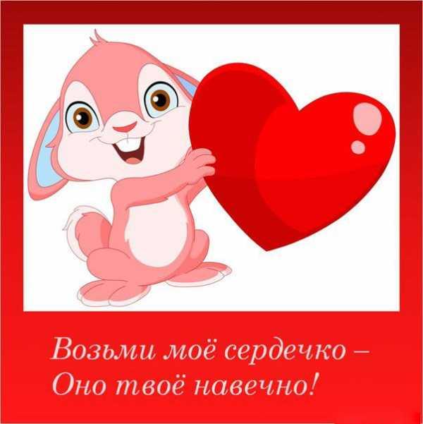 Мое сердце занято тобой любимая