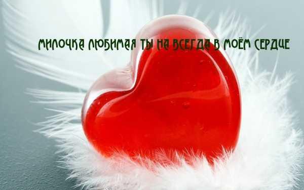место в сердце занято